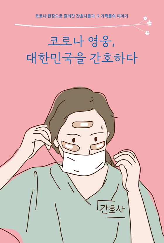 대한간호협회가 발간한 코로나19 수기집 표지. 간호협회 제공