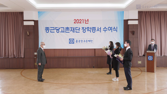 종근당고촌재단이 26일 서울 충정로 종근당 본사에서 '2021년도 장학증서 수여식'을 개최했다. [사진 종근당]