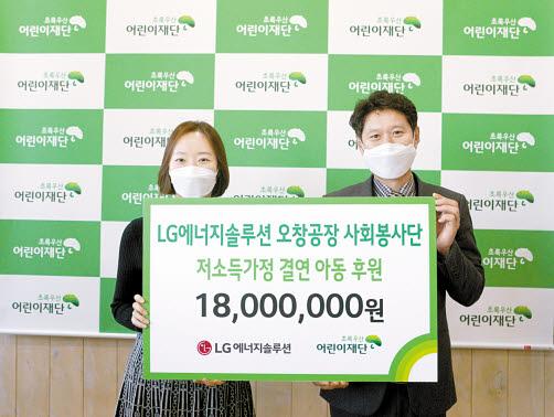 LG에너지솔루션 오창공장 사회봉사단은 임직원의 자발적인 참여로 기금을 조성, 초록우산 어린 이재단을 통해 청주지역 저소득가정 아동을 후원하고 있다. [사진 LG에너지솔루션]