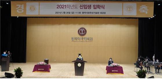 동덕여자대학교 신입생 입학식 개최