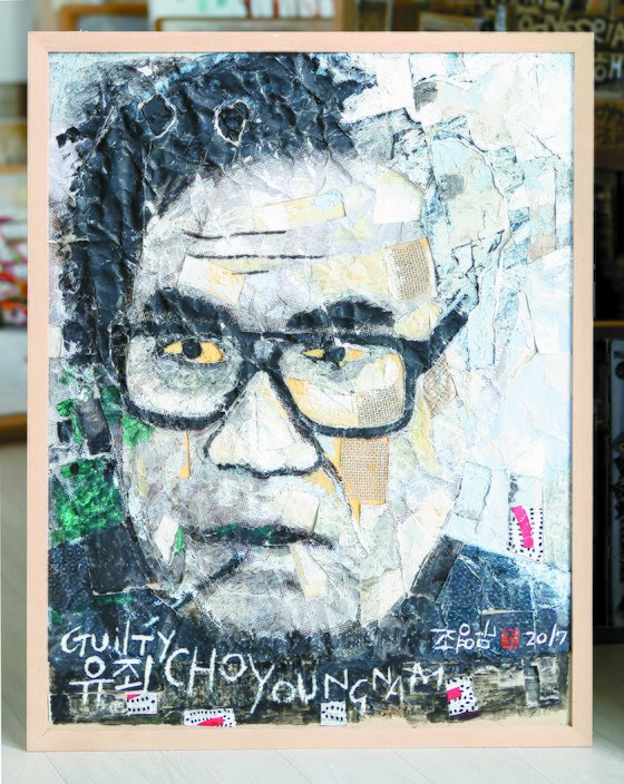 2017년 1심 유죄판결 직후 조씨가 그린 자화상. 신인섭 기자