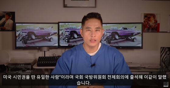 유승준씨가 유튜브를 통해 모종화 병무청장의 발언에 반박하고 있다. [유튜브 캡처]