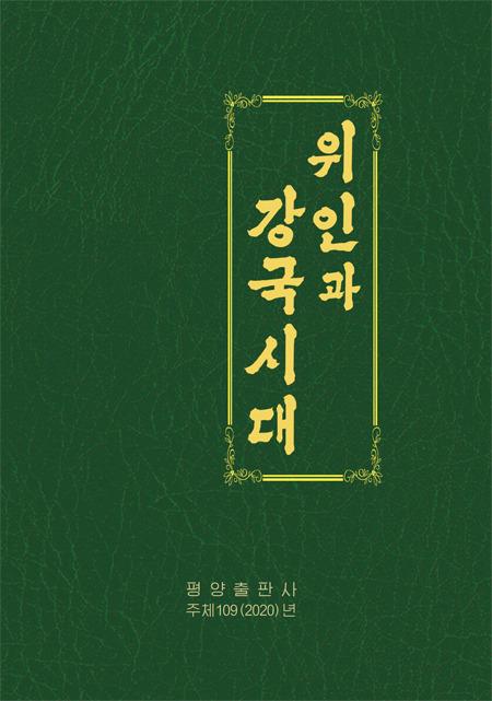 평양출판사가 지난해 12월 30일 발간한 『위인과 강국시대』. 우리민족끼리 캡처=뉴스1