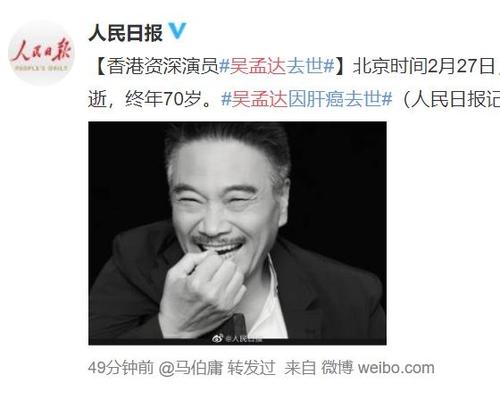 영화배우 우멍다가 27일 간암으로 사망했다. 사진 인민일보 웨이보 캡처