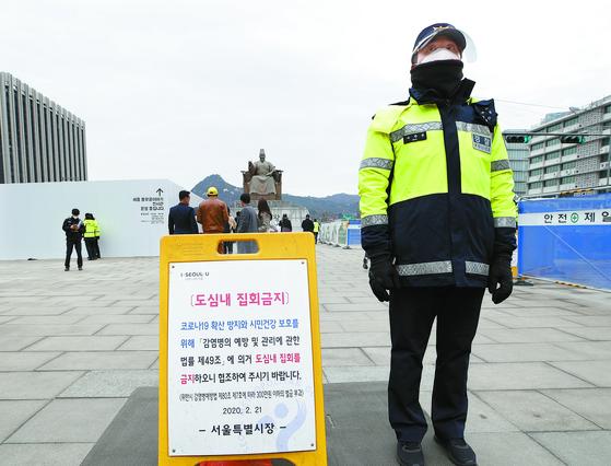 일부 보수단체가 3·1절 광화문광장 등 서울 도심 집회를 예고한 가운데 28일 오후 서울 광화문광장에 도심 내 집회금지 안내문이 설치되어 있다. 뉴스1