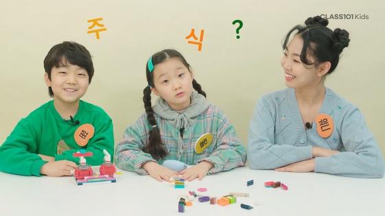 주식으로 이해하는 어린이 경제 클래스의 한 장면 [사진 클래스101 제공]