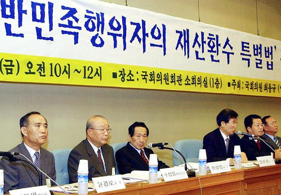 2004년 국회에서 열린 친일재산귀속법(친일반민족행위자 재산의 국가귀속에 관한 특별법) 제정을 위한 공청회 당시 모습. 중앙포토
