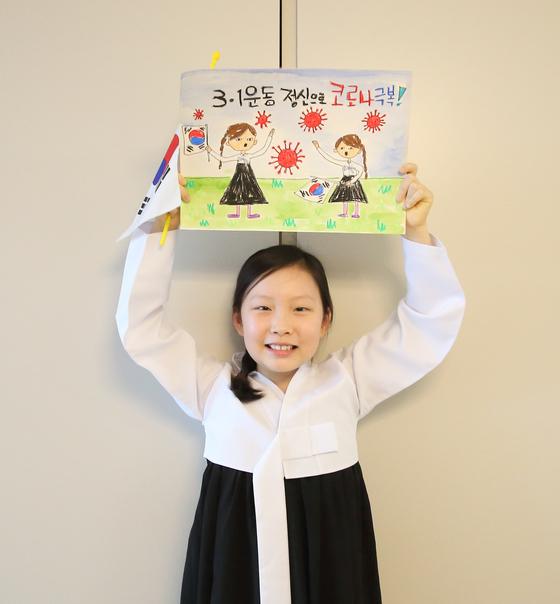 독립운동가 장진홍 의사의 현손녀 장예진양이 1일 102주년 3·1절을 맞아 코로나19를 3·1운동 정신으로 극복하자는 응원의 메시지를 들어보이고 있다. 사진 칠곡군