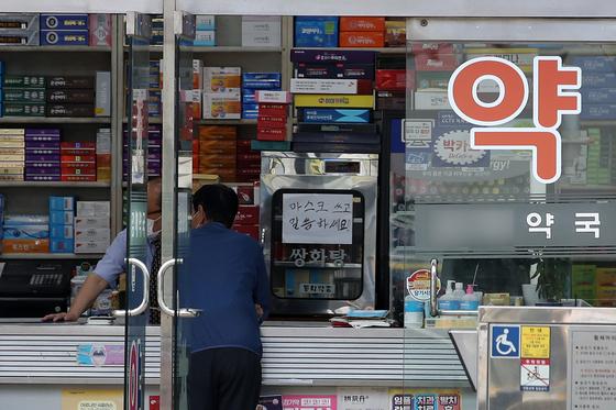 서울 시내의 한 약국. 기사 내용과 관련 없음. 뉴스1