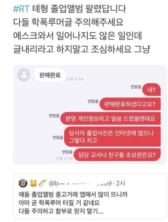 아이돌 멤버의 졸업앨범이 중고거래사이트에 등장하자 팬덤 사이에서는 학폭루머가 터질 것 같다는 이야기가 퍼졌다. 트위터 캡쳐