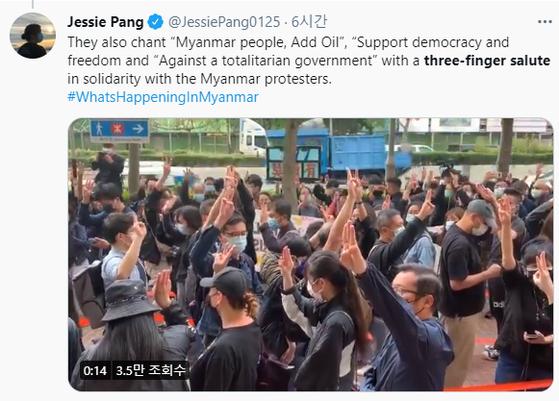 2월 28일(현지시간) 홍콩 민주화 시위대가 미얀마 군부에 항의하는 세 손가락 경례를 하고 있다. [트위터 @JessiePang0125 캡처]