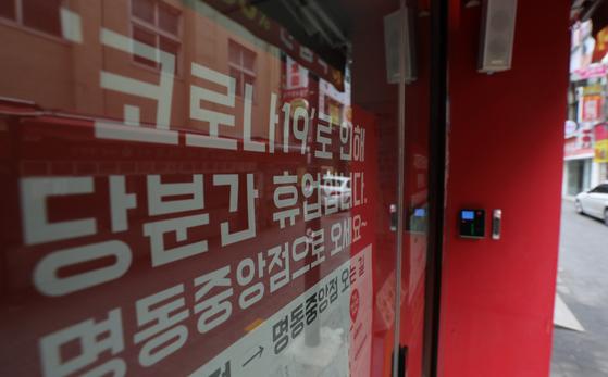 28일 서울 중구 명동 한 상가에 신종 코로나바이스감염증(코로나19) 여파로 '휴업' 문구가 붙어 있다. 뉴스1