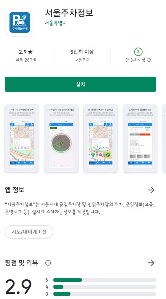 서울주차정보앱. 구글플레이 갈무리.