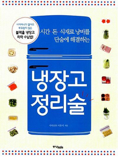 도서 『냉장고정리술』 표지. [사진 중앙books]
