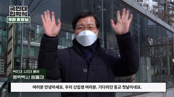 2일 국민대 임홍재 총장은 입학식 영상에서 직접 VJ로 변신했다. 유튜브 캡처