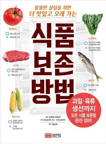 도서 『식품 보존 방법』 표지. [사진 성안당]