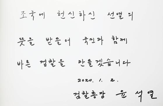 지난 2020년 1월 2일 윤석열 검찰총장이 서울 동작구 국립서울현충원에 방문해 남긴 방명록. 연합뉴스