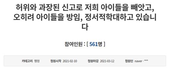 지난달 10일, 정씨가 올린 국민청원. 청와대 국민청원 캡처
