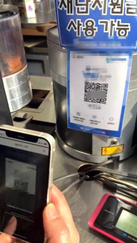 QR코드를 이용해 지역화폐를 사용하는 장면. 사진 경기남부경찰청