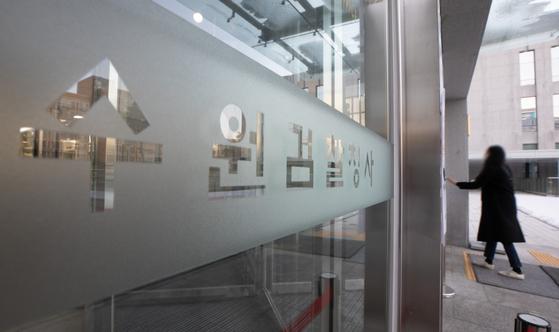경기도 수원시 수원지방검찰청의 모습. 뉴스1
