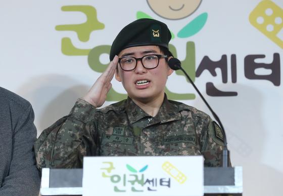 고(故) 변희수 전 육군 하사. 연합뉴스