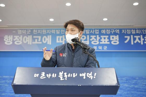 지난달 23일 경북 영덕군청에서 이희진 영덕 군수가 기자회견을 하고 있다. [사진 영덕군]