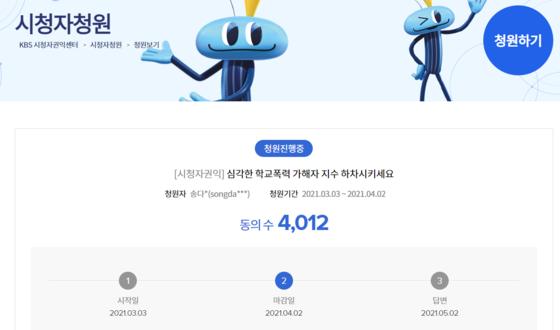 [사진 KBS 시청자권익센터 캡처]