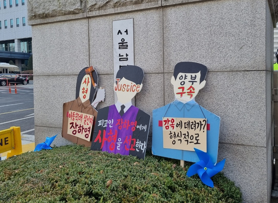 양부모 학대로 숨진 '정인이 사건' 3차 공판이 열린 3일 오전 서울 양천구 남부지방법원 앞에 양부모의 사형을 촉구하는 손팻말이 놓여져 있다. 김지혜 기자