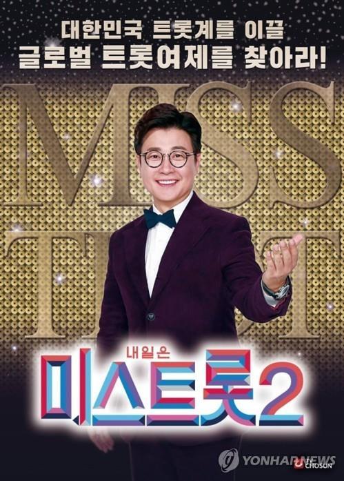 미스트롯 시즌2가 충북도민회 중앙회의 문자투표 독려 의혹으로 공정성 시비에 휘말렸다. 연합뉴스