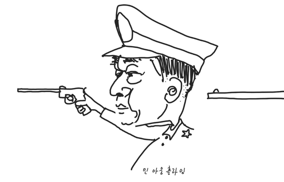 민 아웅 흘라잉