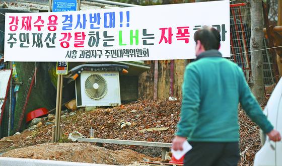 경기도 시흥시 과림동의 한 도로에 붙은 토지강제 수용 규탄 현수막.  연합뉴스