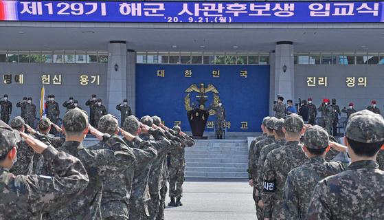 지난해 9월 경남 진해시 해군사관학교에서 제129기 해군사관후보생 입교식이 열리고 있다(사진은 기사와 직접적 관련이 없습니다). [사진 해군]