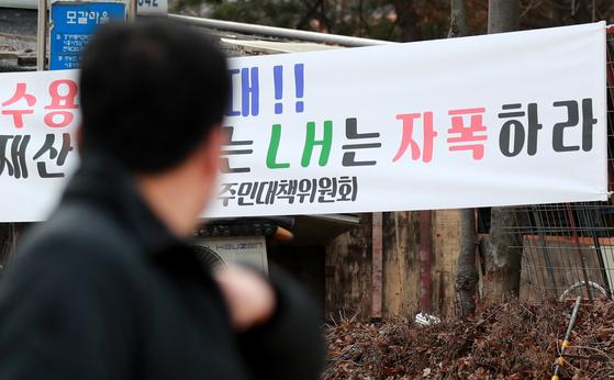 4일 오후 LH 직원들이 사들인 경기도 시흥시 과림동 주변 도로에 LH를 비난하는 내용의 현수막이 걸려 있다. 뉴스1
