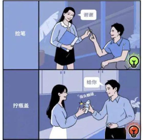 이성 동료를 도와줄 수 있는 범위 예시에서 연필 주워주기(위 그림)는 되지만, 병 뚜껑 따주기에는 주황색 불(아래 그림)이 들어와 있다. 손가락을 건들 수 있기 때문이라는 게 이유다. [웨이보]