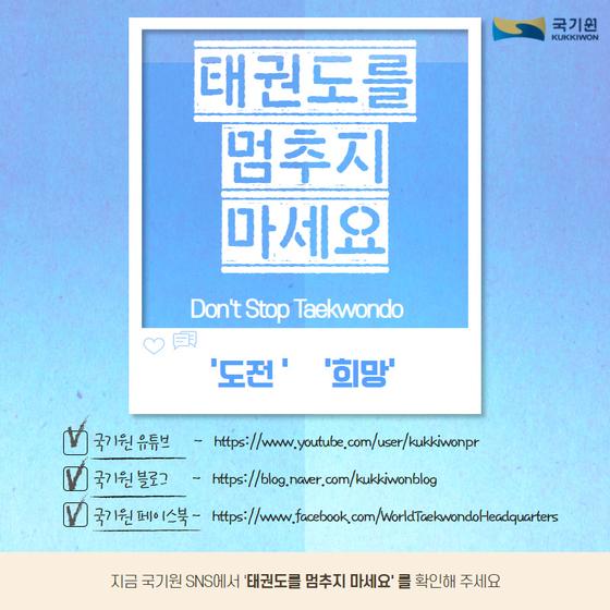 국기원이 글로벌 이벤트 '태권도를 멈추지 마세요'를 시작한다. [사진 국기원]