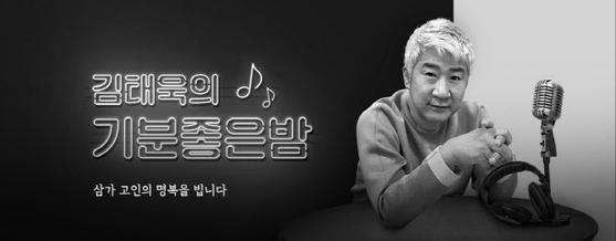 '김태욱의 기분 좋은 밤' 홈페이지에 올라온 추모 사진. [사진 SBS]