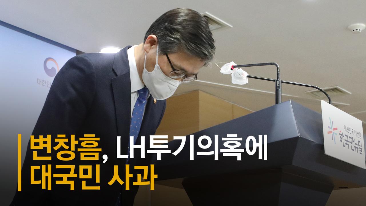 """땅투기 의혹 정부합동조사단 출범…변창흠 """"재발 방지"""" 대국민 사과"""