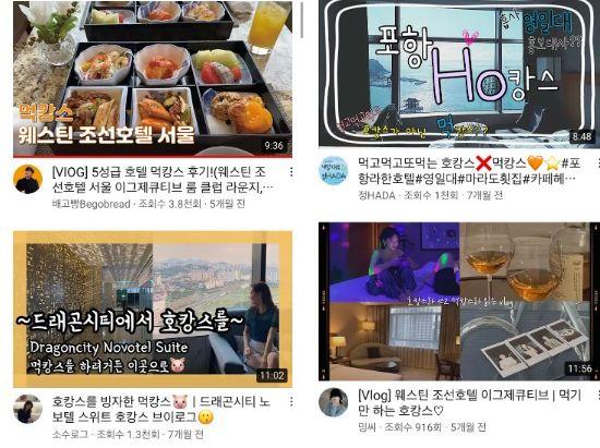 먹캉스를 키워드로 유튜브에 올라온 영상 콘텐트들. 사진 유튜브 캡처