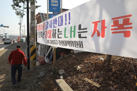 경기도 시흥시 과림동 일대에 LH공사를 규탄하는 현수막이 걸려있다. 뉴스1