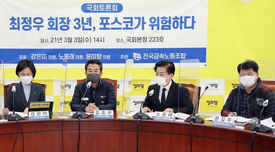 노웅래 더불어민주당 의원이 3일 서울 여의도 국회에서 열린 '최정우 회장 3년, 포스코가 위험하다' 토론회에서 인사말을 하고 있다. 오종택 기자