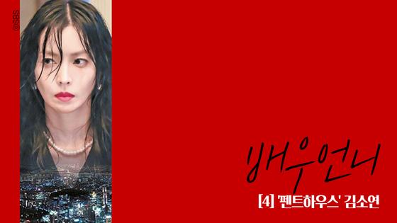 6일 J팟(news.joins.com/Jpod/Channel/7)에 공개된 팟캐스트 '배우 언니' 4화 '펜트하우스2' 상위 1% 악녀 김소연편. [사진 SBS]