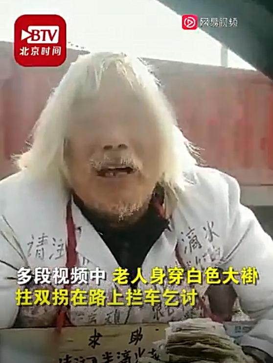 중국 허난성에서 걸인행세를 하는 한 노인이 사실은 가난하지 않다는 사실이 밝혀지며 현지인들의 공분을 샀다. [BTV]