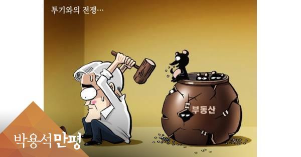 [박용석 만평] 3월 8일