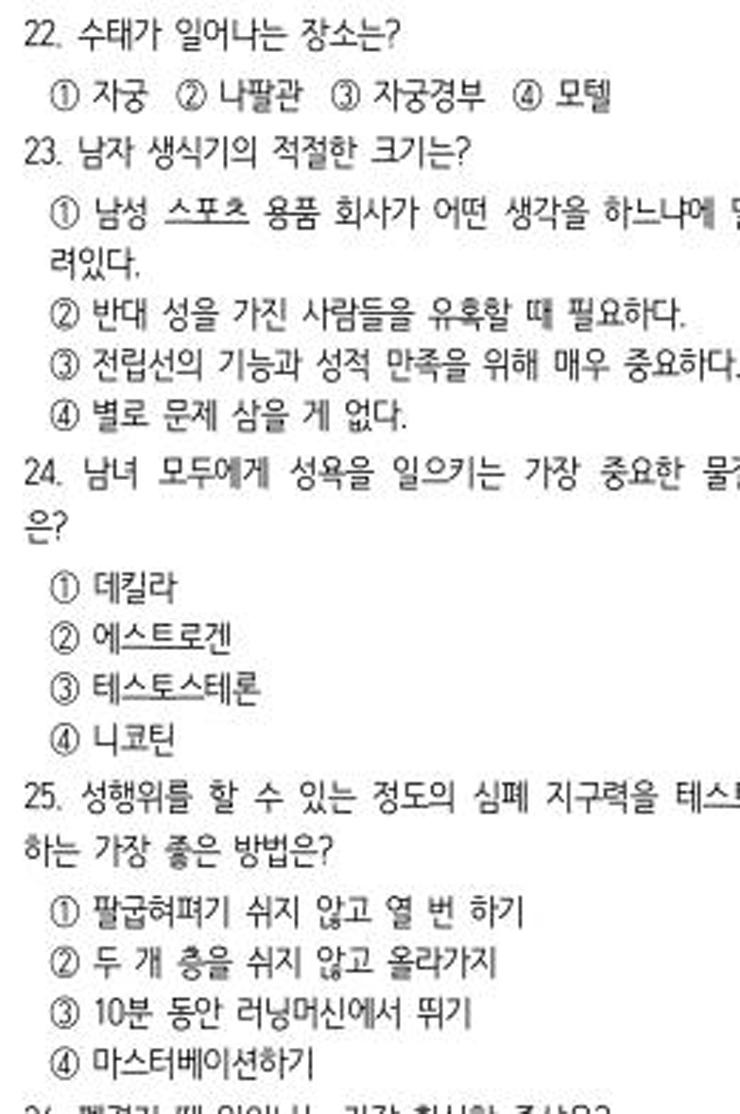충남의 한 대학의 교수가 강의 전 학생들에게 낸 기초질문서 일부. 연합뉴스