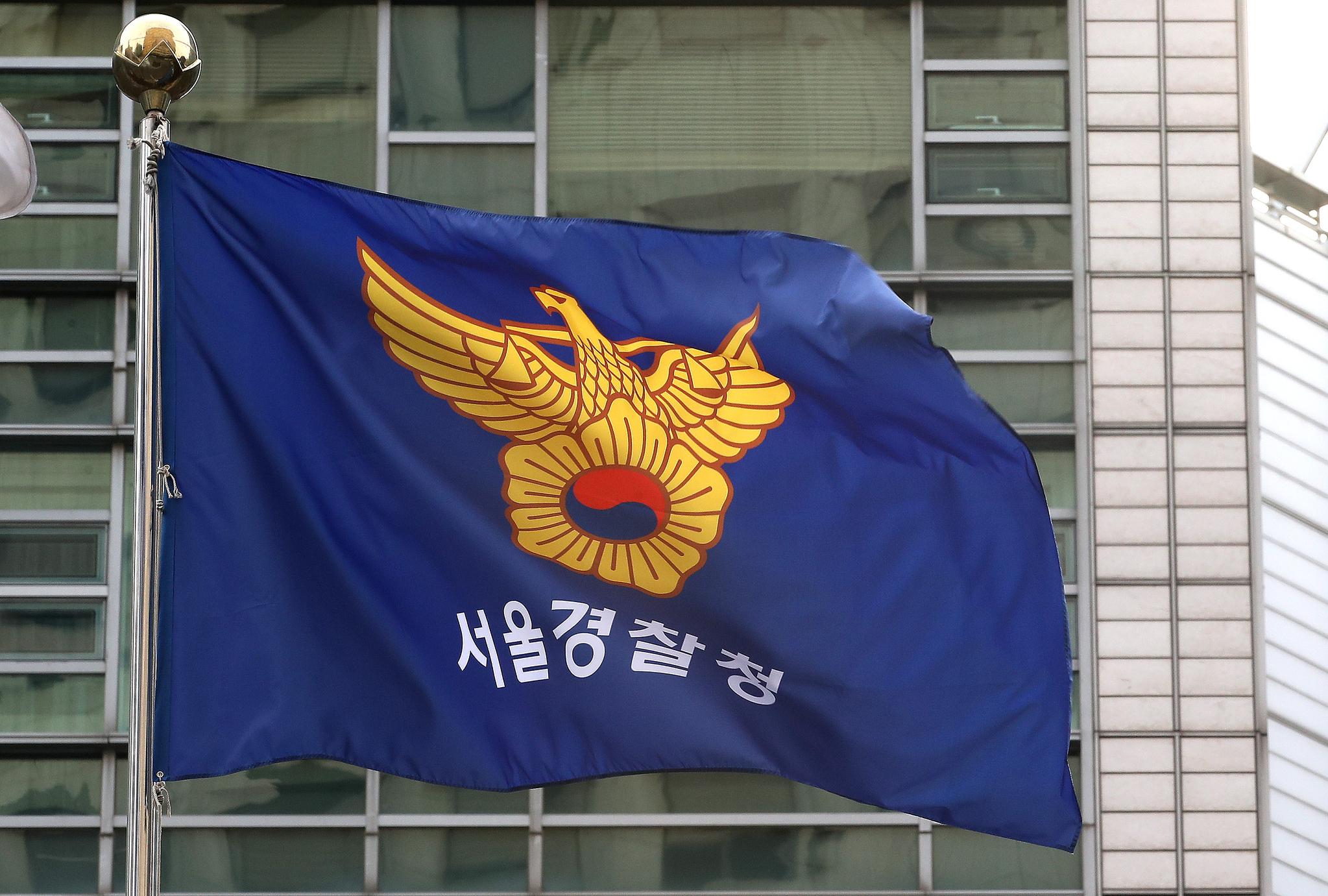 서울경찰청 깃발. 뉴스1