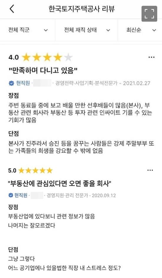 LH 직원들이 직장인 익명 커뮤니티 블라인드에 올린 자사 평가. 블라인드 캡처