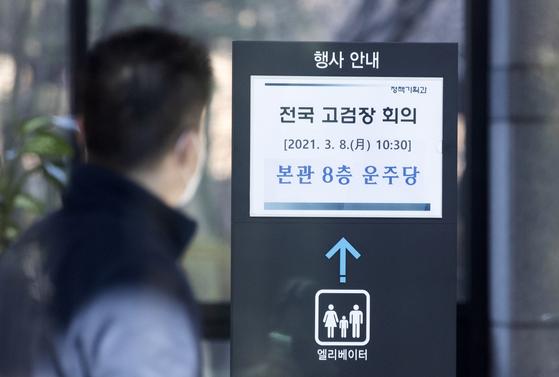 조남관 대검찰청 차장검사가 주재하는 전국 고검장회의가 8일 오전 서울 서초동 대검찰청에서 열렸다. 이날 1층 로비에 행사 안내문이 걸려있다. 임현동 기자