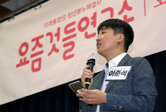 이준석 전 미래통합당(국민의힘 전신) 최고위원. 뉴스1