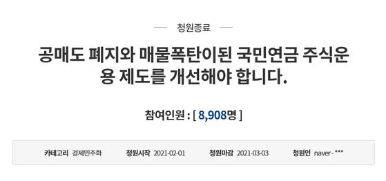 국민연금의 국내 주식 매도를 막아달라는 내용의 청와대 국민청원. 국민청원 게시판 캡처.