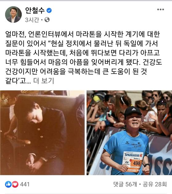 [안철수 국민의당 서울시장 후보 페이스북 캡처]